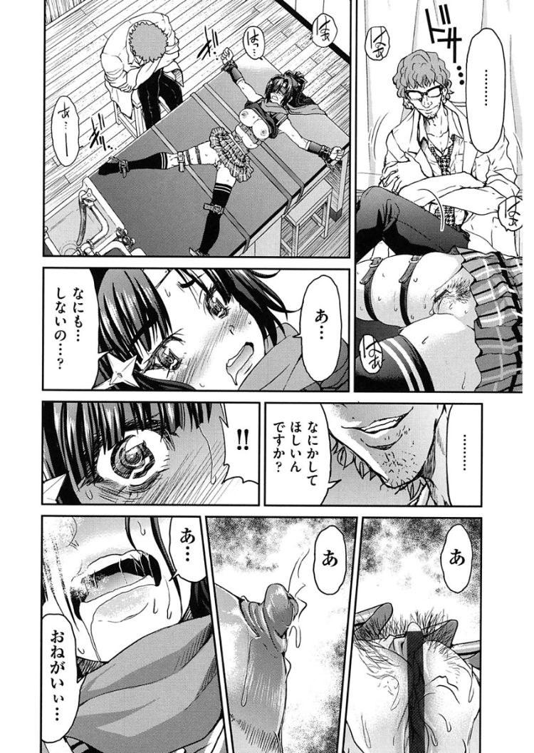 拷問 二次元 マゾ漫画 ヌける無料漫画喫茶014