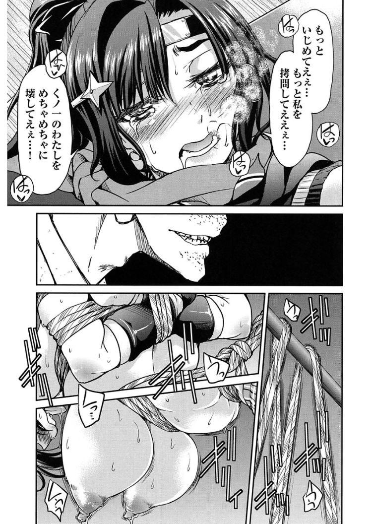 拷問 二次元 マゾ漫画 ヌける無料漫画喫茶015