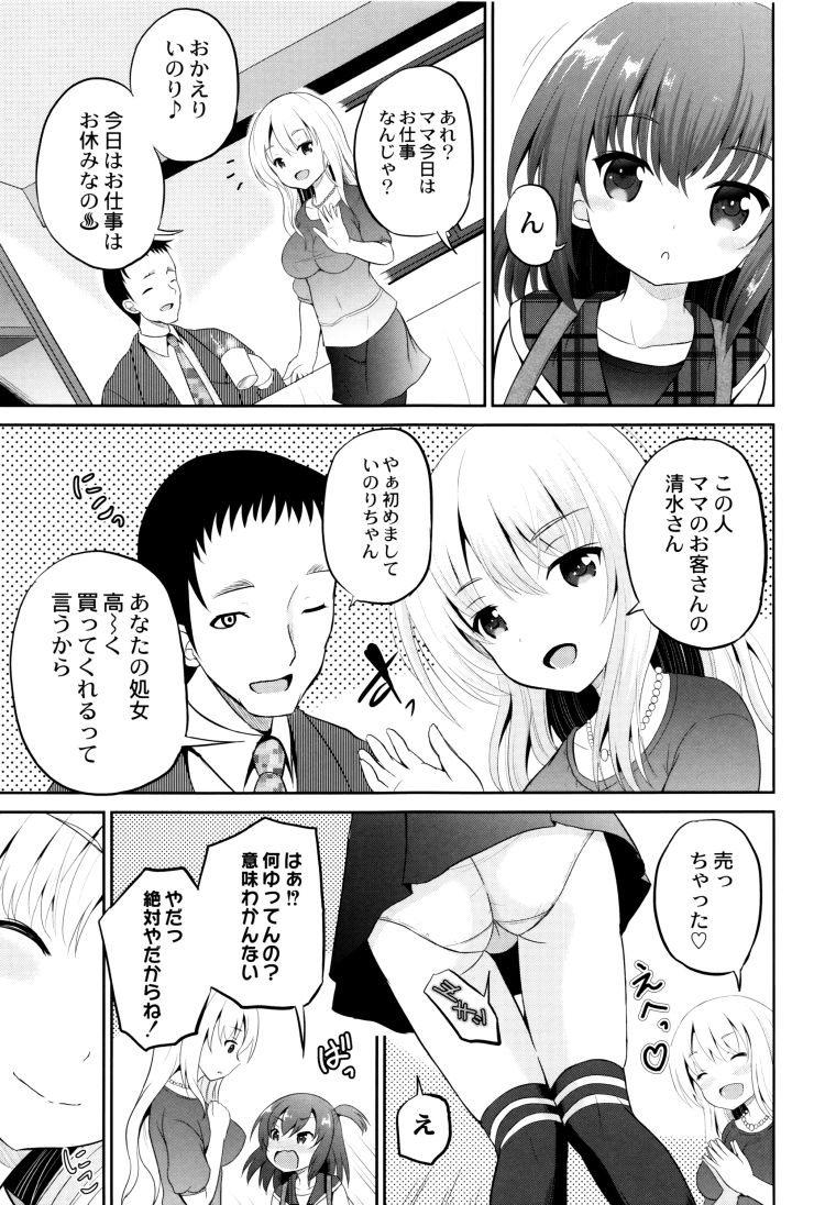 美少女 全淉 ヌける無料漫画喫茶003