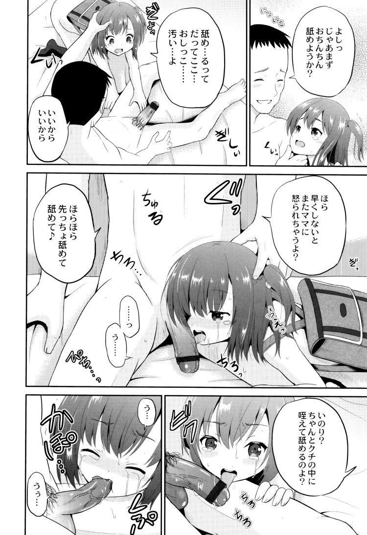 美少女 全淉 ヌける無料漫画喫茶006