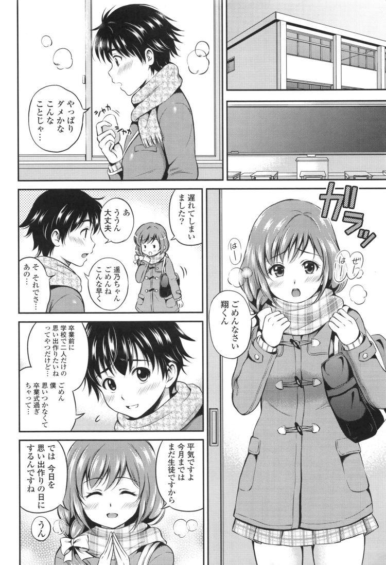 学校eroi漫画 ヌける無料漫画喫茶002