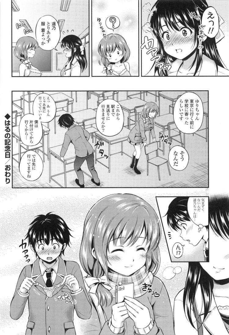 学校eroi漫画 ヌける無料漫画喫茶016