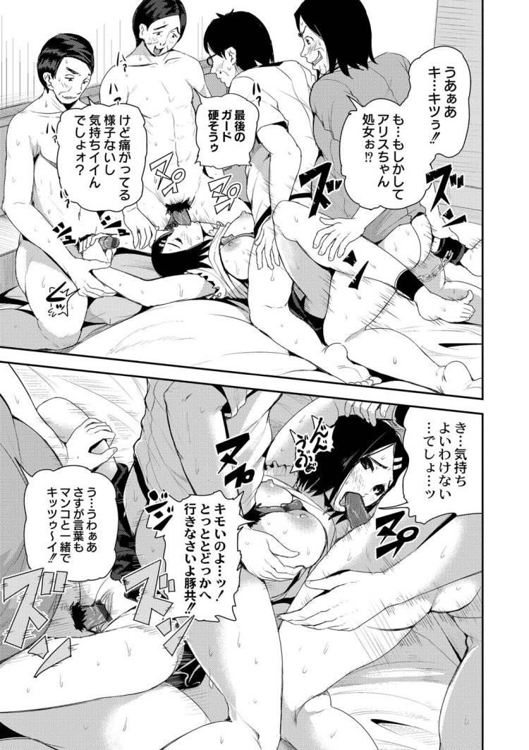おやじ狩り 逆襲 ヌける無料漫画喫茶009