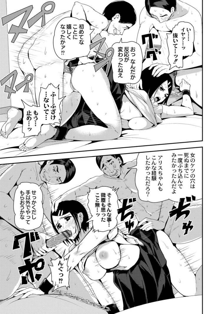 おやじ狩り 逆襲 ヌける無料漫画喫茶013