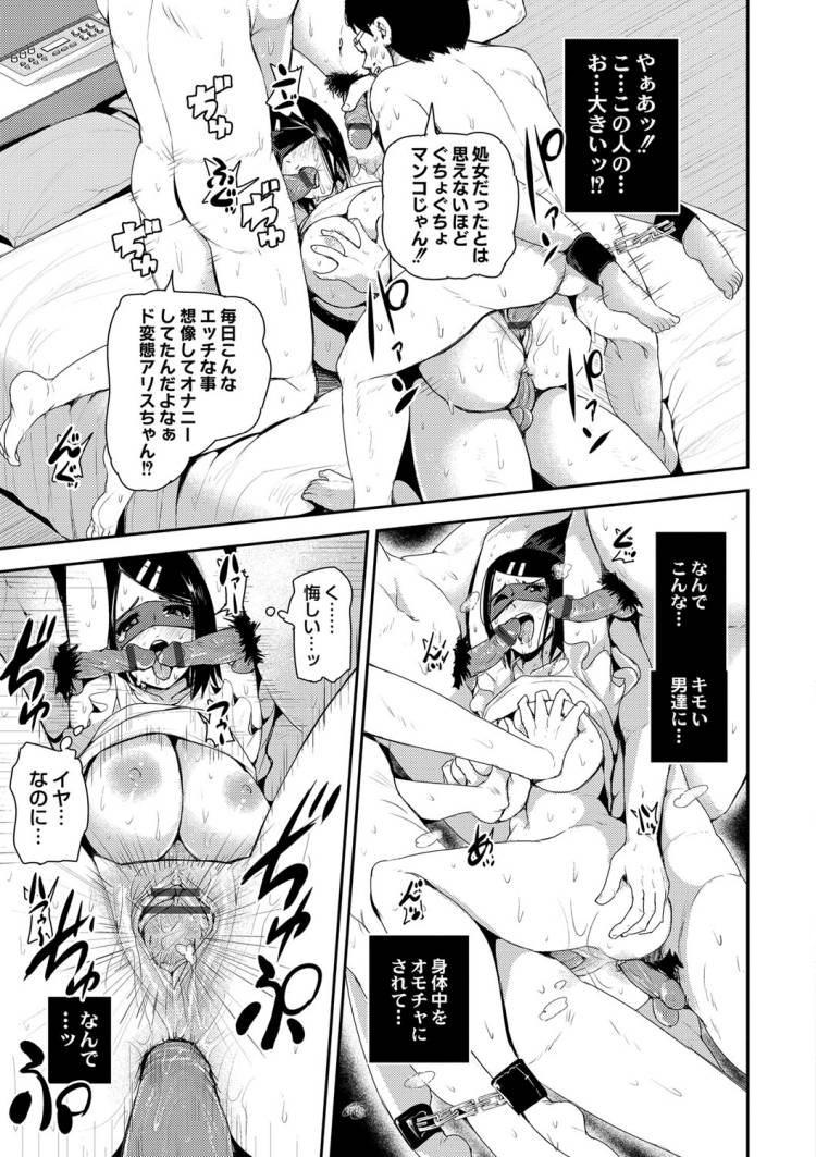 おやじ狩り 逆襲 ヌける無料漫画喫茶017