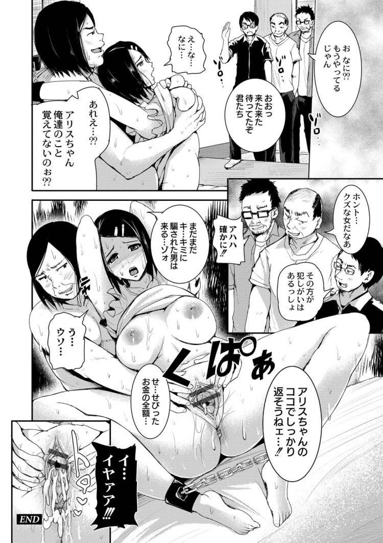 おやじ狩り 逆襲 ヌける無料漫画喫茶020
