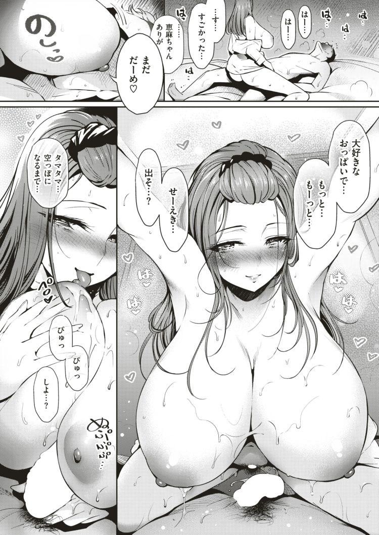 キョニュ画像(無料かわいい ヌける無料漫画喫茶017