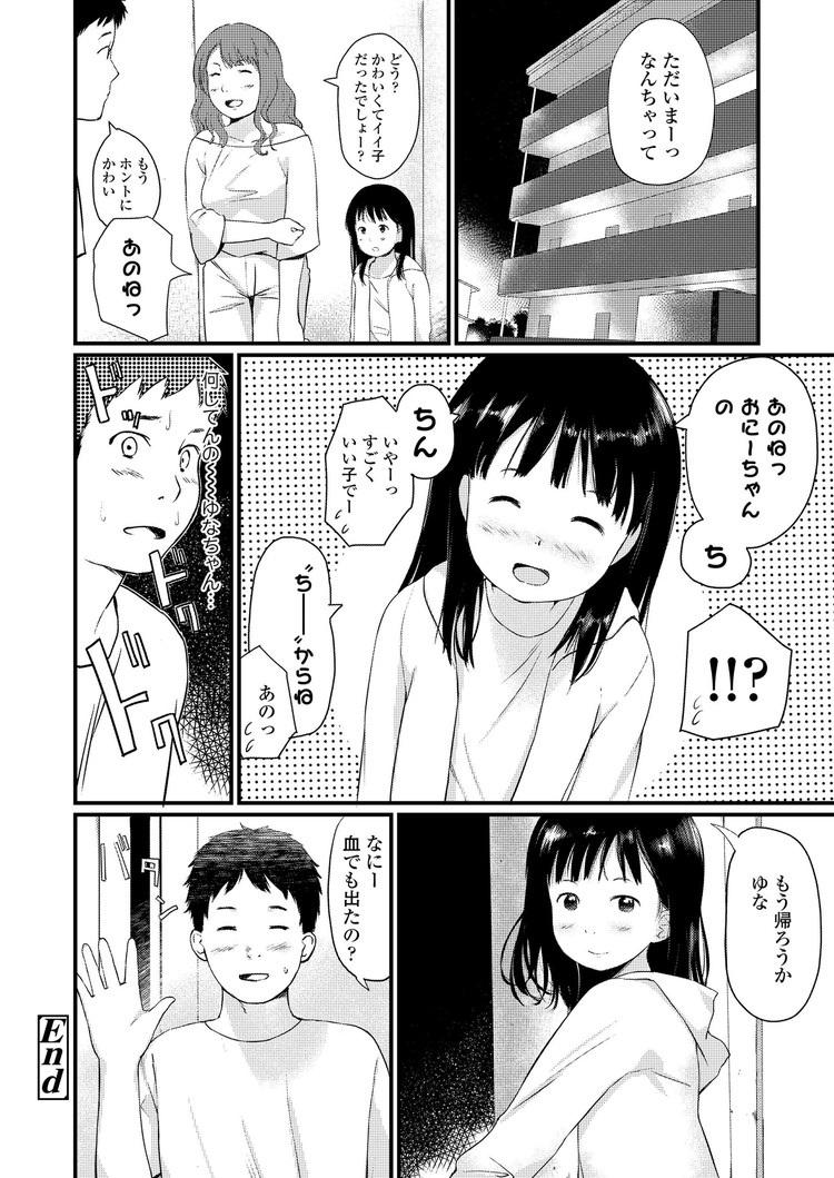 js裏 自撮り 股開き ヌける無料漫画喫茶022