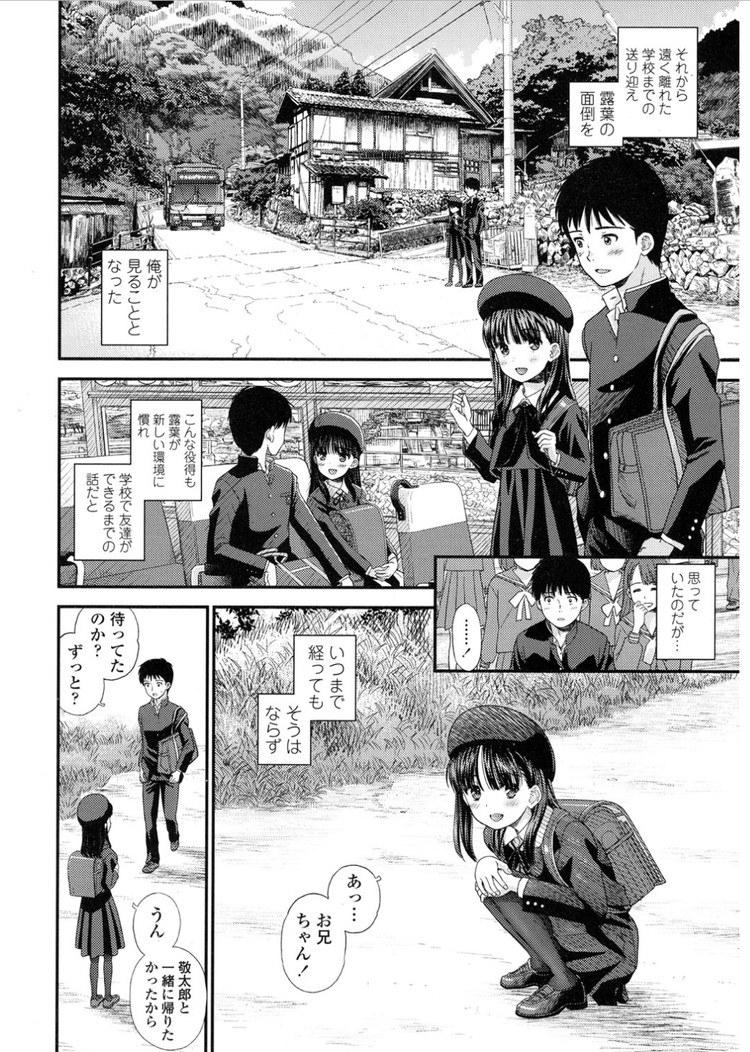 きんしんそうかん父と娘 ヌける無料漫画喫茶006