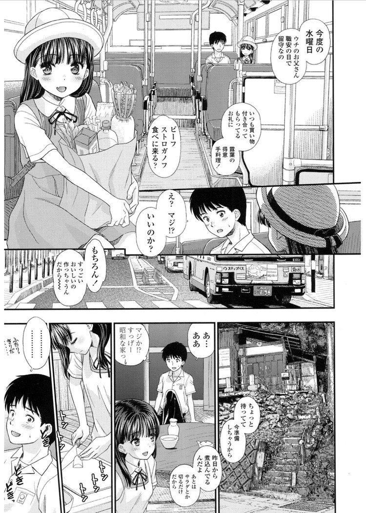 きんしんそうかん父と娘 ヌける無料漫画喫茶009