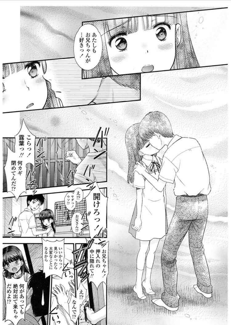 きんしんそうかん父と娘 ヌける無料漫画喫茶011
