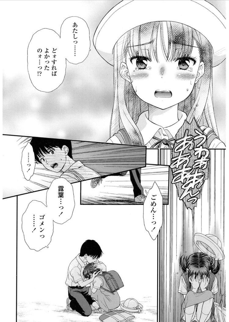 きんしんそうかん父と娘 ヌける無料漫画喫茶030