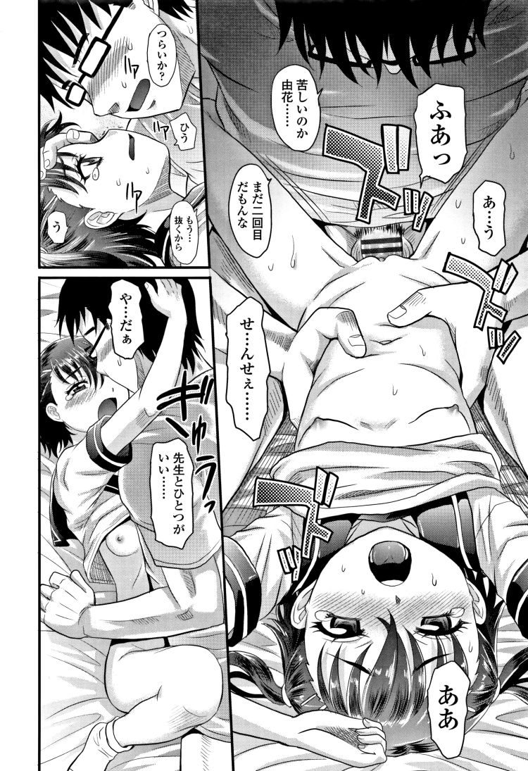 ろリコン好きな男 ヌける無料漫画喫茶008