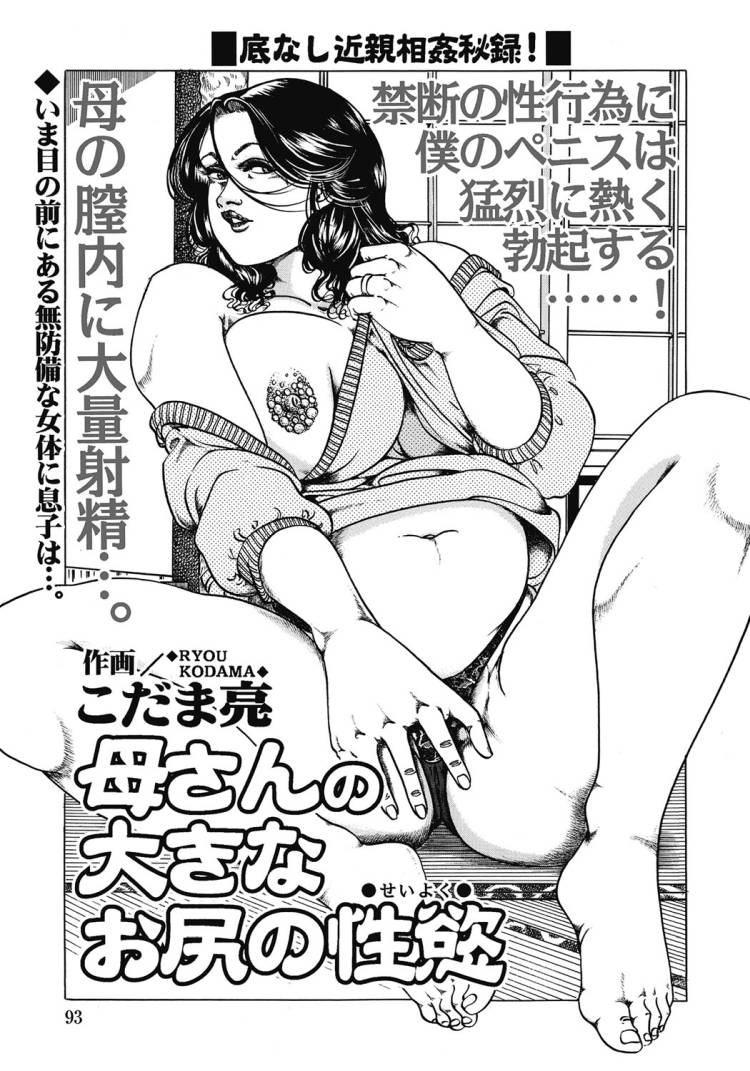 おばさん 性的魅力 ヌける無料漫画喫茶001