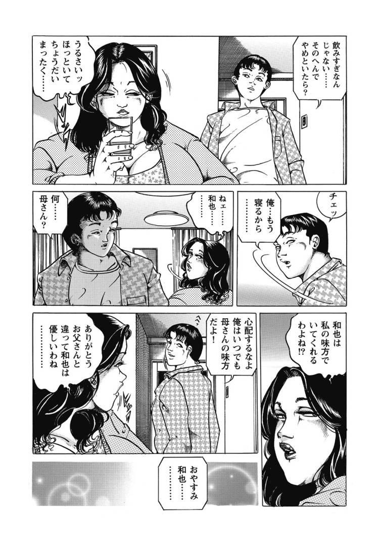 おばさん 性的魅力 ヌける無料漫画喫茶003