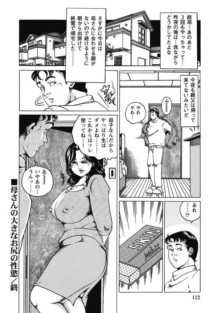 おばさん 性的魅力 ヌける無料漫画喫茶020