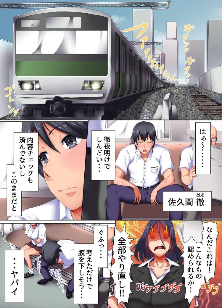 エロリスロ無料漫画 ヌける無料漫画喫茶002