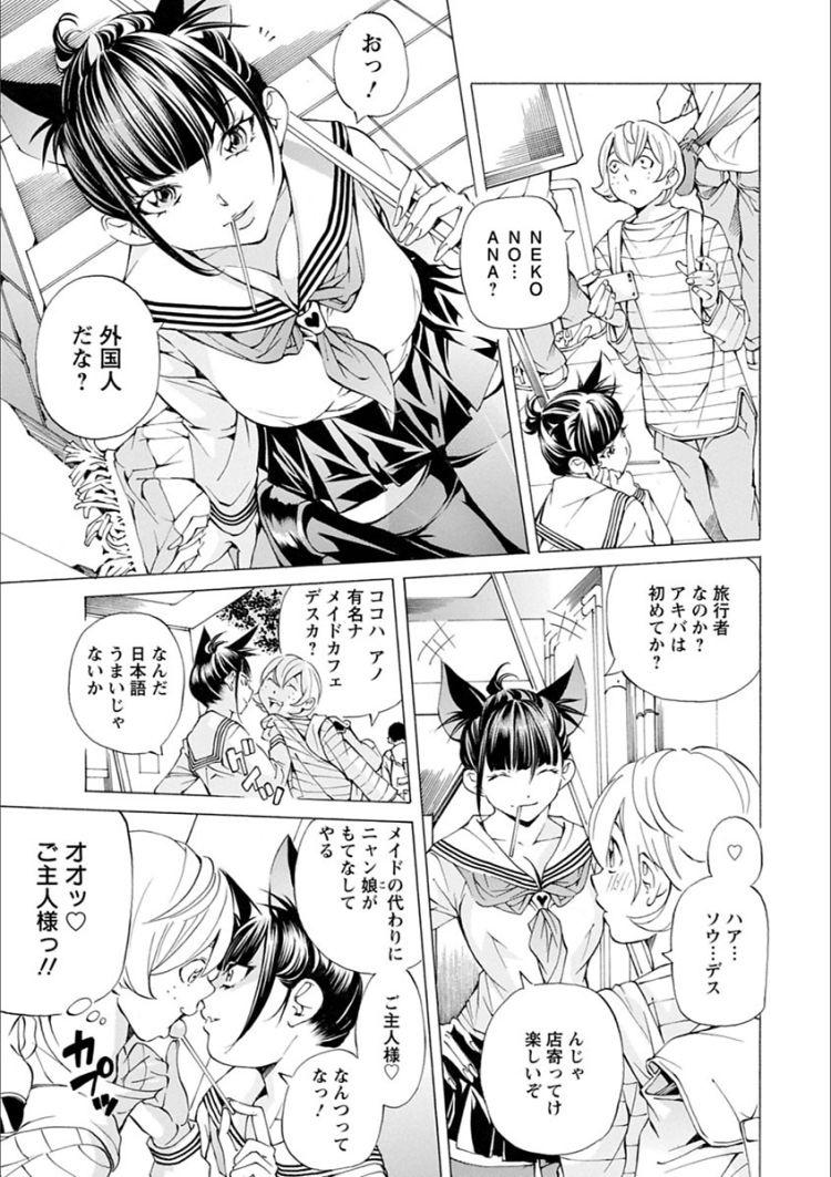 穴ルプラグ体験 ヌける無料漫画喫茶003