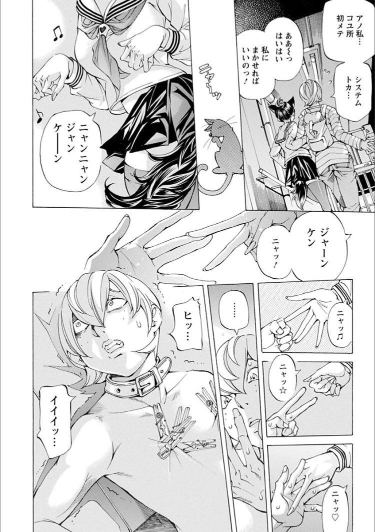 穴ルプラグ体験 ヌける無料漫画喫茶004