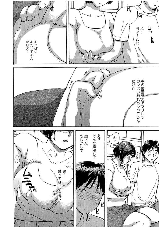 eroduma 漫画 ヌける無料漫画喫茶006