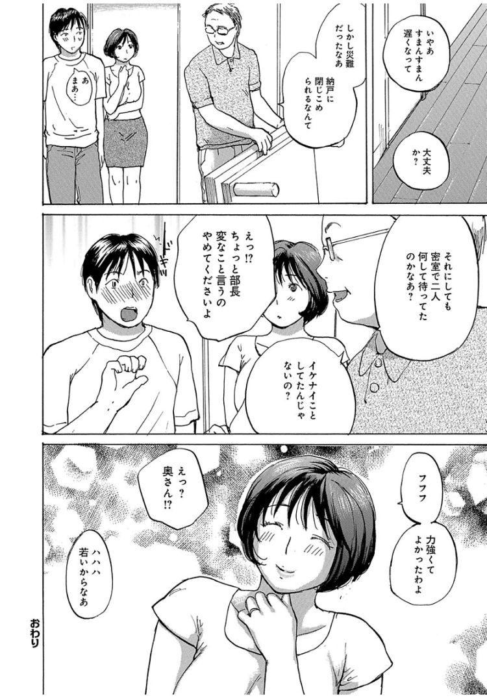eroduma 漫画 ヌける無料漫画喫茶018