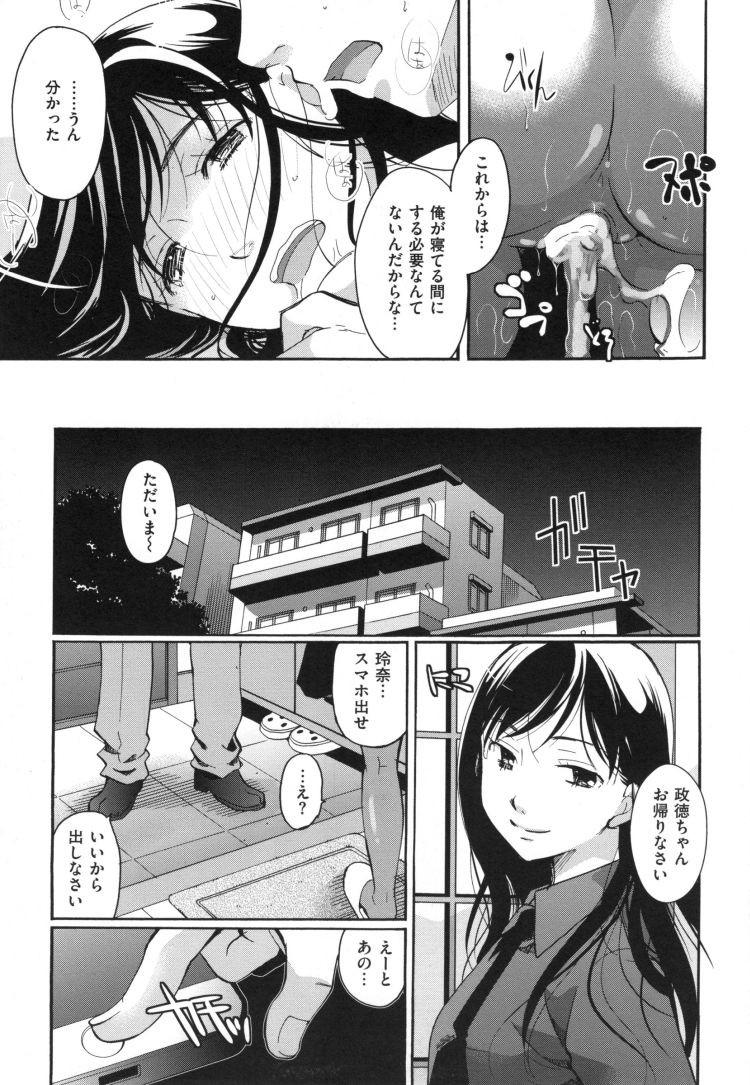 hamedoei ヌける無料漫画喫茶015