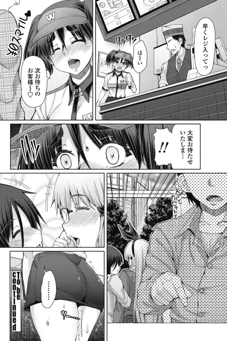 双成り画像 movie ヌける無料漫画喫茶020