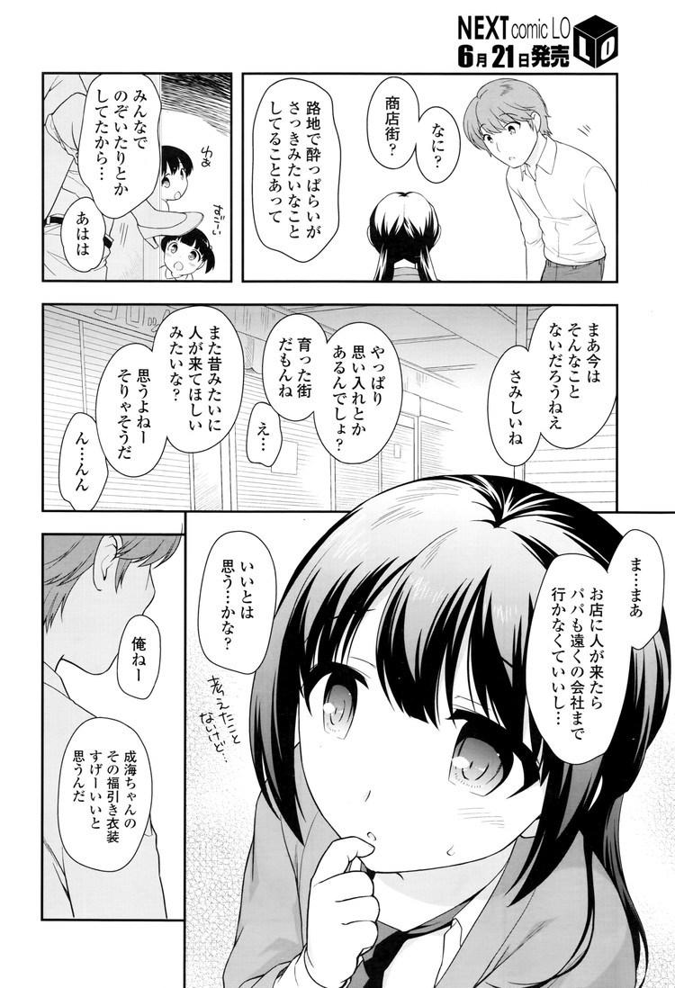 jc裏 自撮り ヌける無料漫画喫茶026