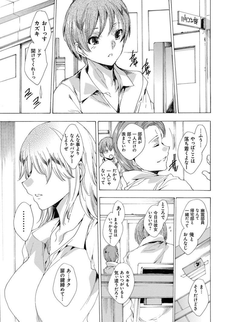親友の彼女 ヌける無料漫画喫茶005