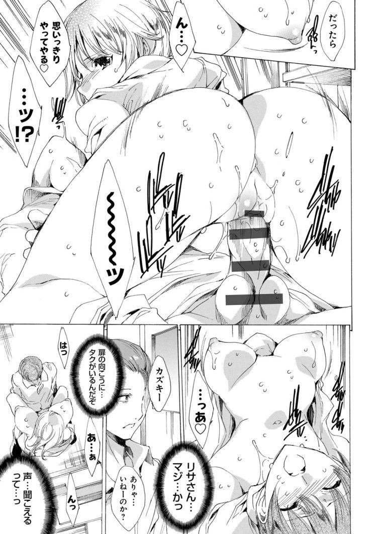 親友の彼女 ヌける無料漫画喫茶019