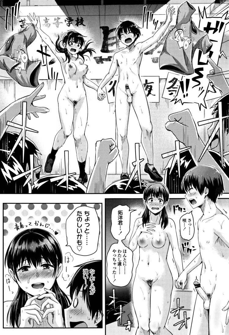 カップル 初めての夜 ヌける無料漫画喫茶011