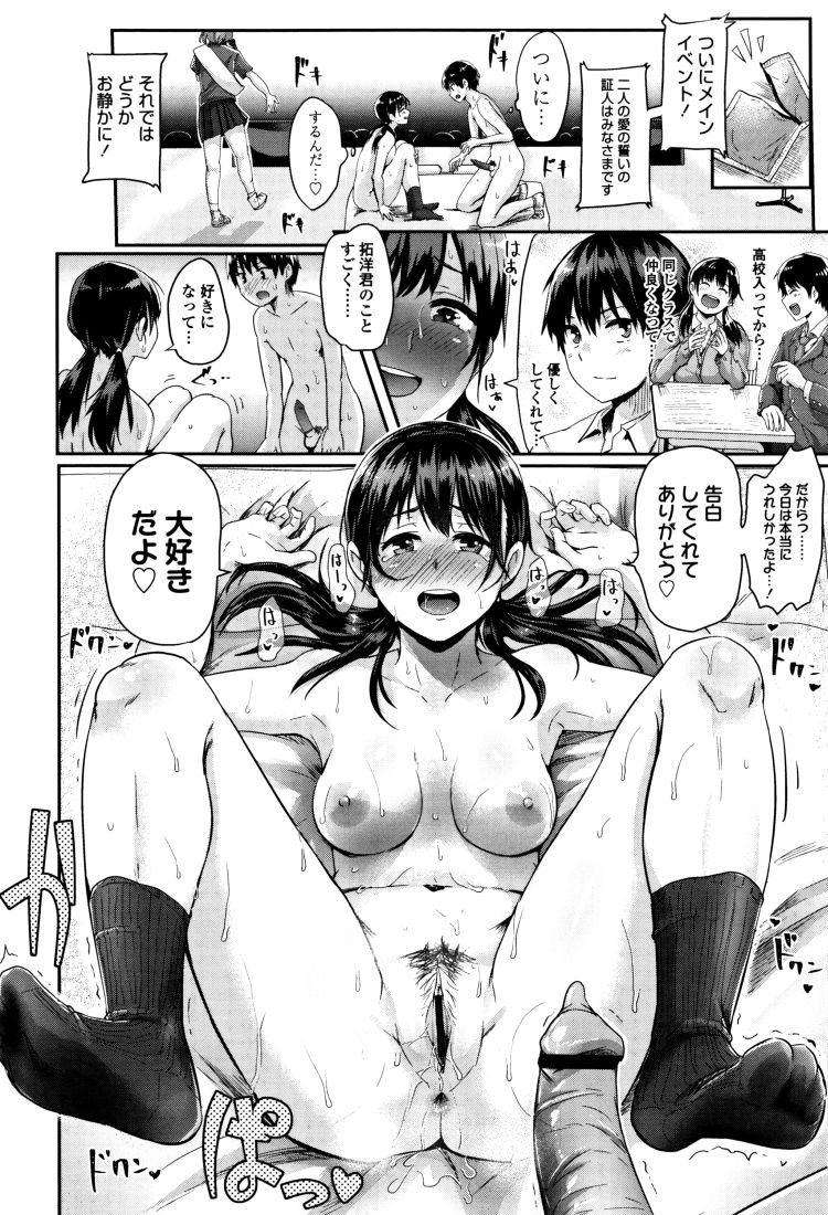 カップル 初めての夜 ヌける無料漫画喫茶018