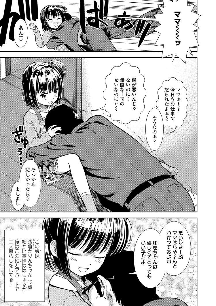 おさな妻 ヌける無料漫画喫茶003