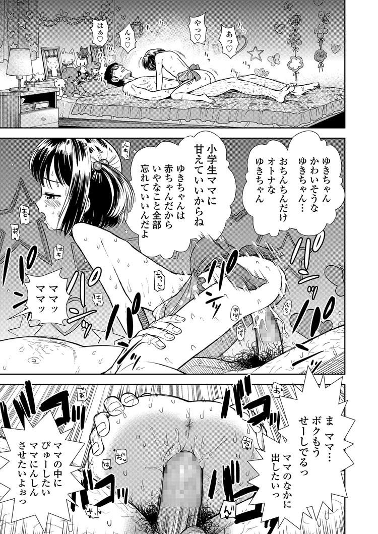 おさな妻 ヌける無料漫画喫茶017