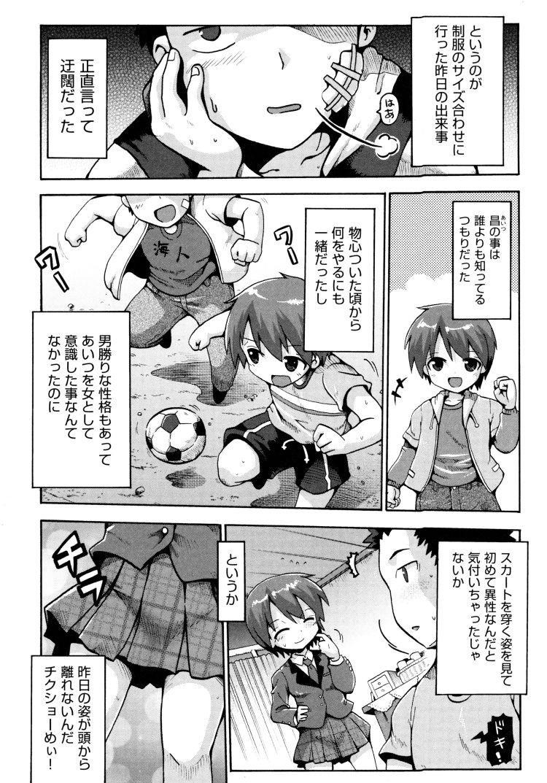 ボーイッシュ 女子 ヌける無料漫画喫茶002