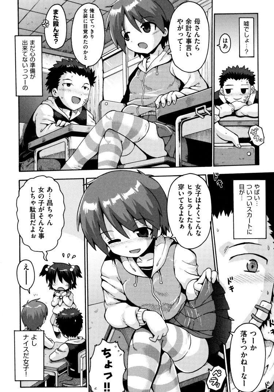 ボーイッシュ 女子 ヌける無料漫画喫茶004