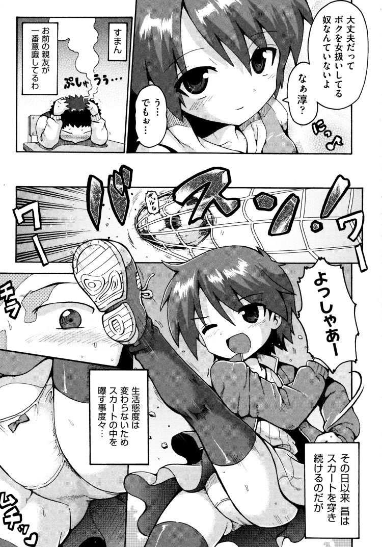 ボーイッシュ 女子 ヌける無料漫画喫茶005
