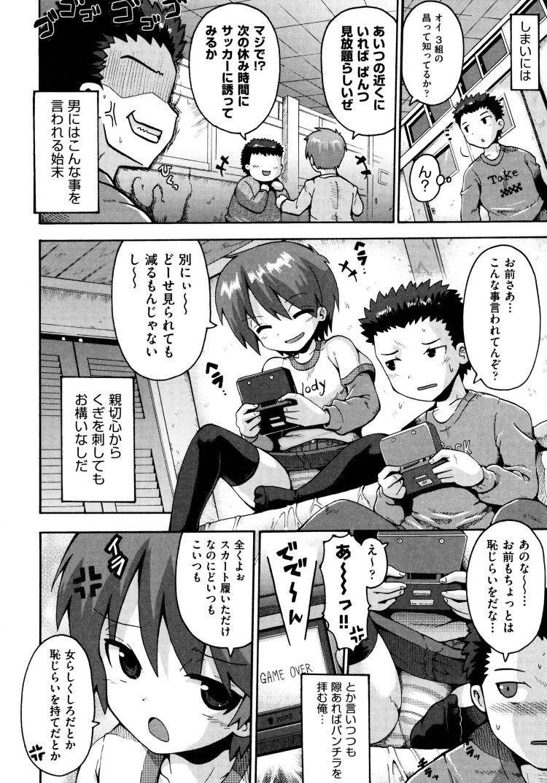 ボーイッシュ 女子 ヌける無料漫画喫茶006