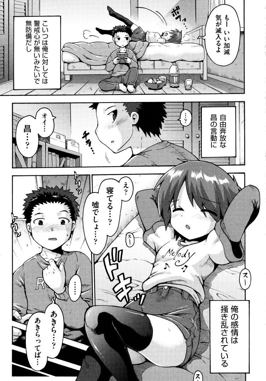 ボーイッシュ 女子 ヌける無料漫画喫茶007