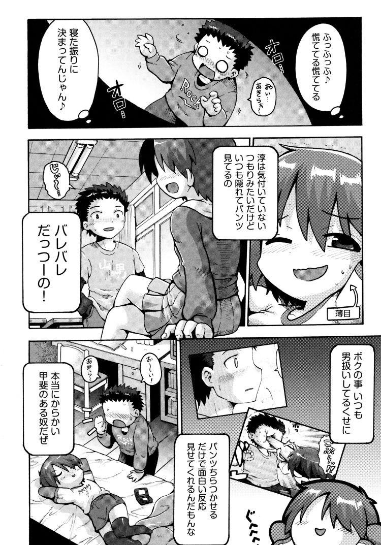 ボーイッシュ 女子 ヌける無料漫画喫茶008