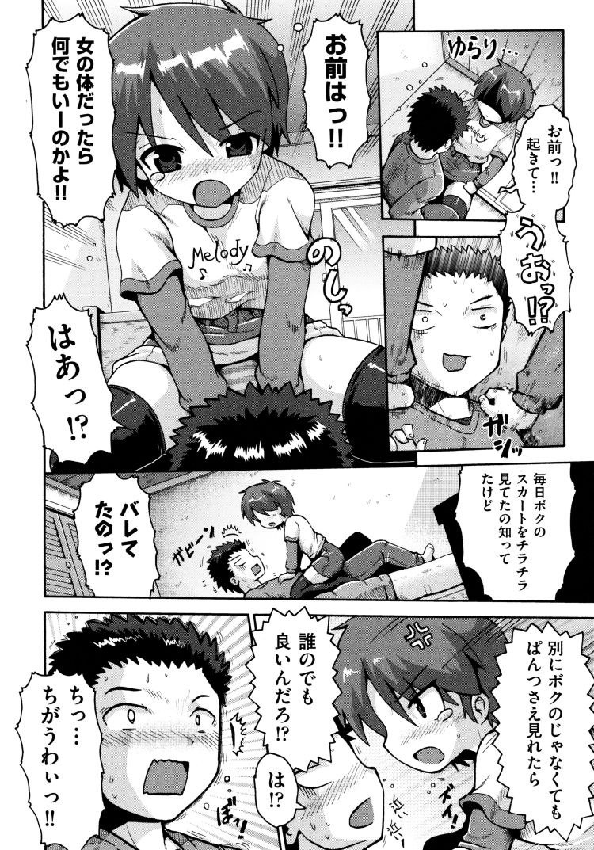 ボーイッシュ 女子 ヌける無料漫画喫茶012