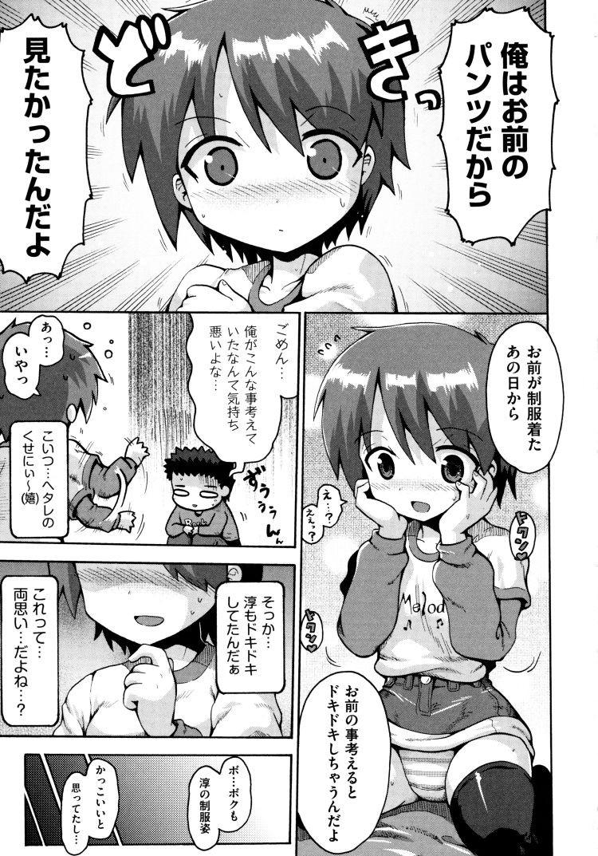 ボーイッシュ 女子 ヌける無料漫画喫茶013