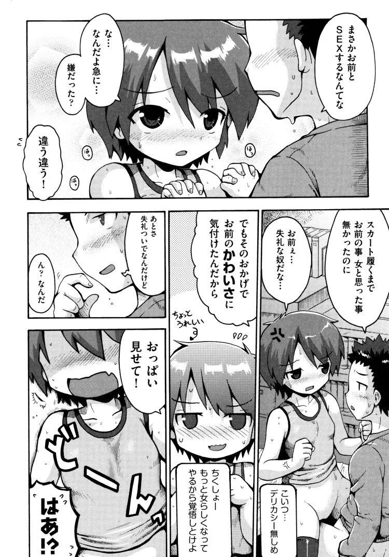 ボーイッシュ 女子 ヌける無料漫画喫茶022