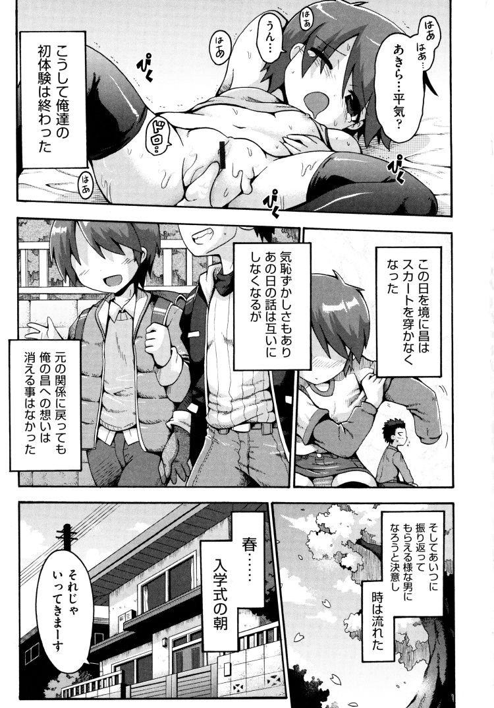 ボーイッシュ 女子 ヌける無料漫画喫茶029