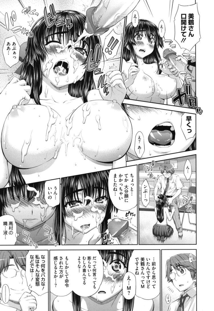 クパぁ 裏垢 ヌける無料漫画喫茶009