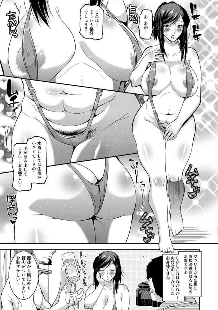 夫婦の夜の過ごし 回数 ヌける無料漫画喫茶009