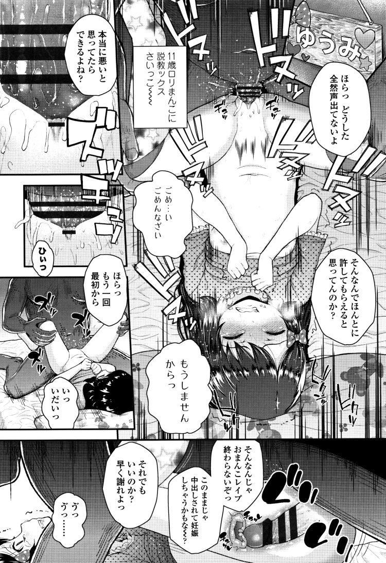 js reipu 漫画 ヌける無料漫画喫茶006