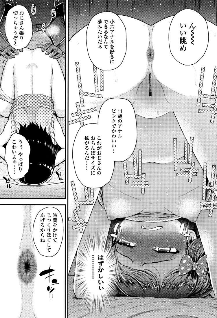 js reipu 漫画 ヌける無料漫画喫茶015