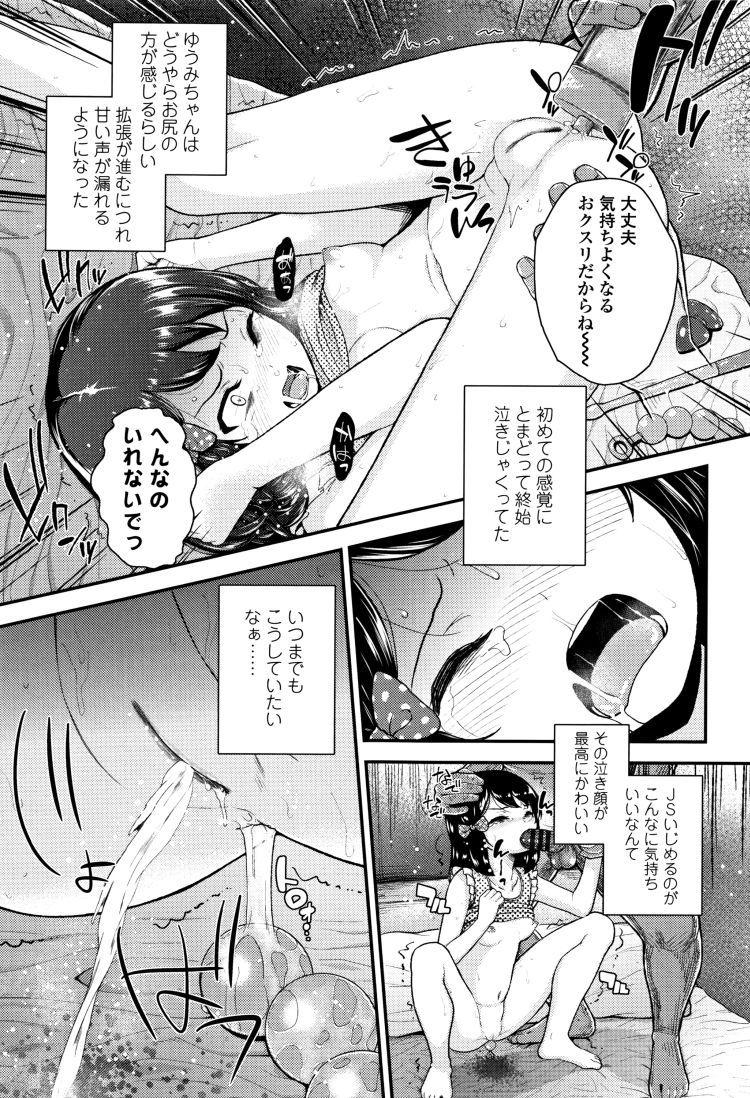 js reipu 漫画 ヌける無料漫画喫茶017