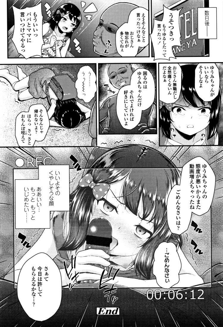 js reipu 漫画 ヌける無料漫画喫茶024